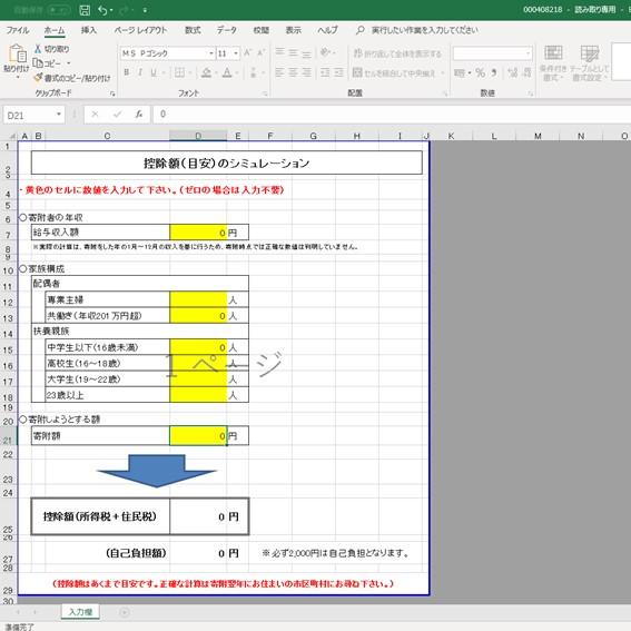 寄付金控除額の計算シミュレーション