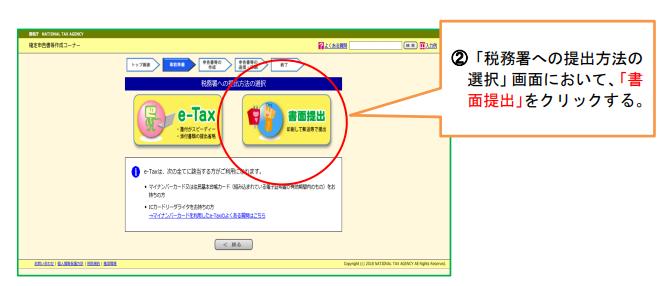 ふるさと納税の確定申告書を作成する流れ②