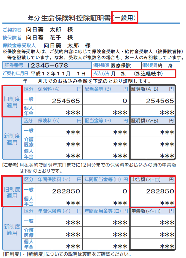 給与所得者の保険料控除申告書記入例3