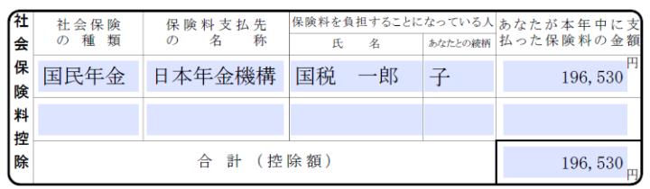 社会保険料控除申告書記入例1