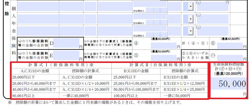 給与所得者の保険料控除申告書記入例4