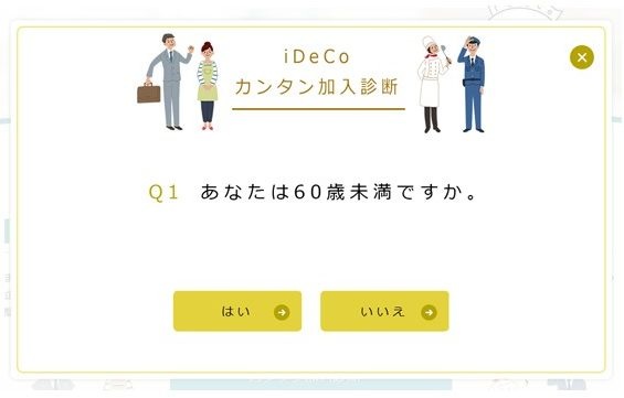 iDeCo(イデコ)カンタン加入診断