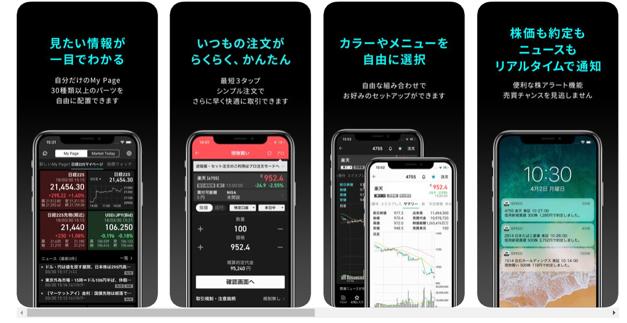 楽天証券株アプリ