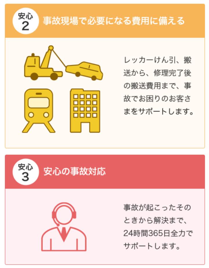 ロードサービス(保険事故現場で必要になる費用に備える・安心の事故対応)