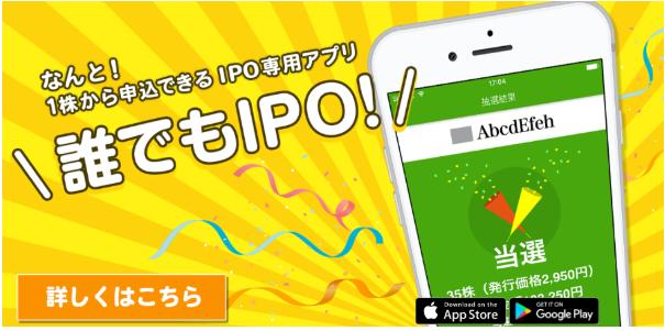 【ワンタップバイのメリット⑥】IPO(新規公開株)に1株から参加できる