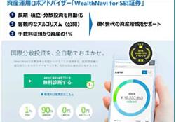 ウェルスナビ for SBI証券 特集やセミナー