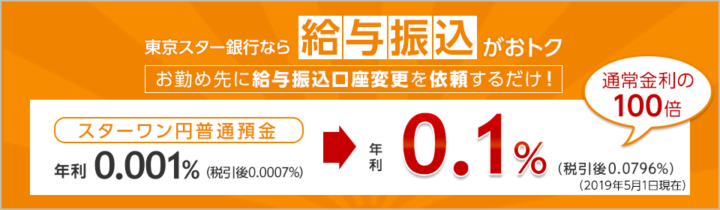 東京スター銀行(給与振込口座指定)