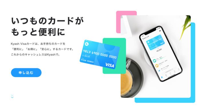 普段使いや買い物用に初めてクレジットカードを作るならKyashが一番おすすめ!