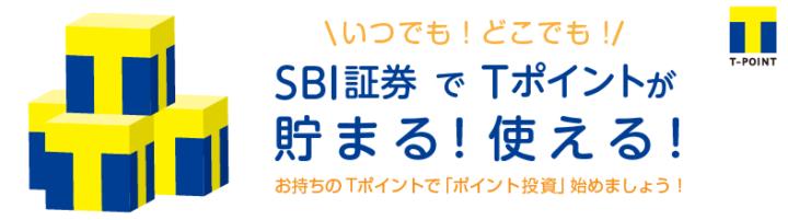 SBI証券のTポイントサービス