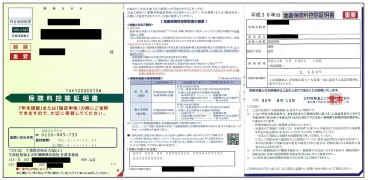 保険料控除証明書の例(2年目以降)