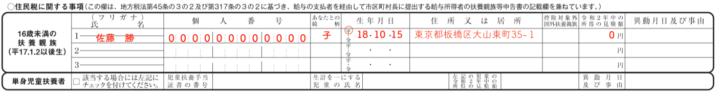 住民税に関する事項欄(16歳未満の扶養親族)