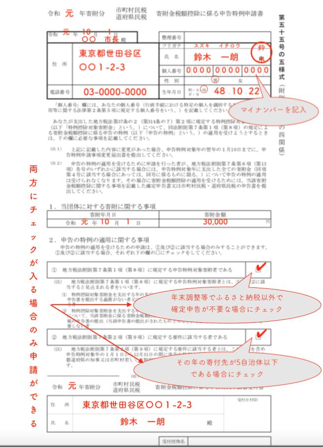 寄附金税額控除に係る申告特例申請書の記載例