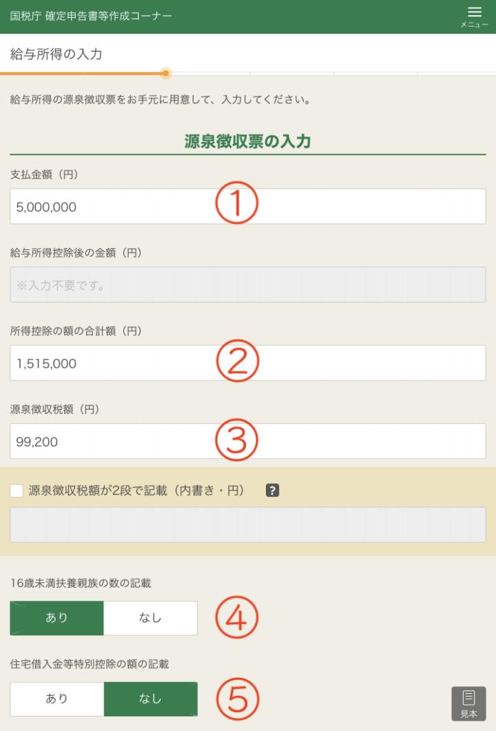 源泉徴収票の入力(給与所得の入力)2