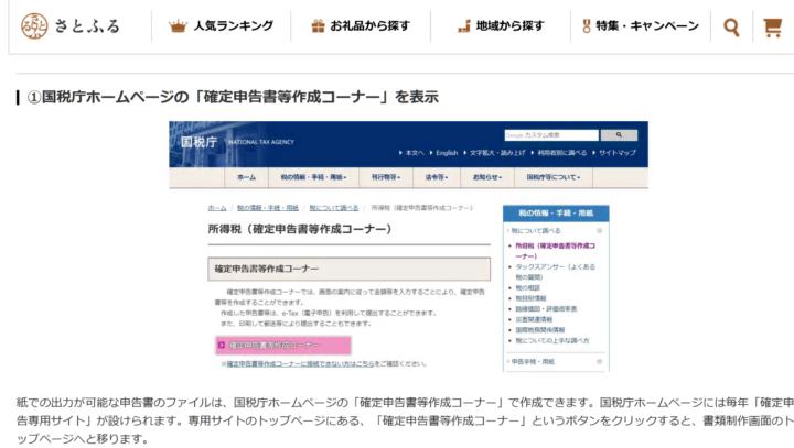 ふるさと納税に関する民間業者のホームページにも記載するための方法が書かれている