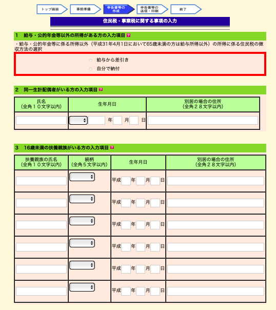 (個人)住民税の徴収方法などの事項を入力2