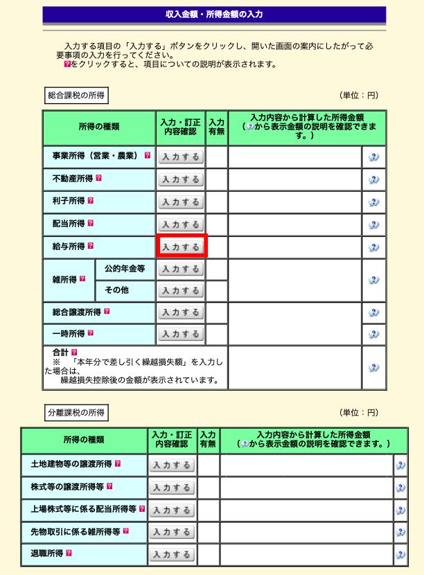 青色申告を行うには税務署に事前の申請・承認が必要2