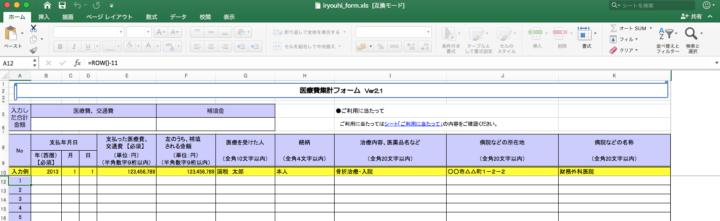 入力方法(2) 事前に作成した医療費集計フォームのデータを読み込む方法2