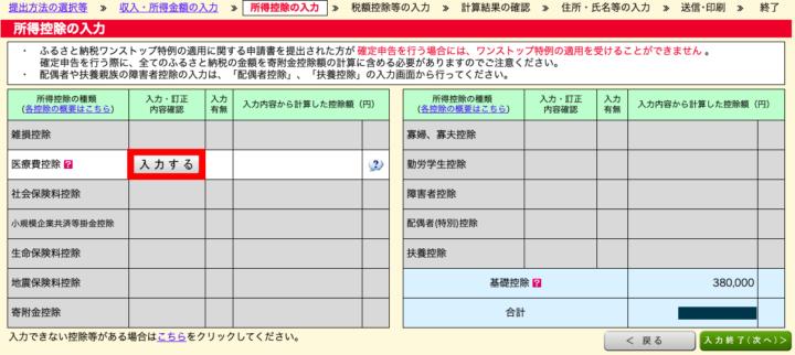 給与所得のみの人の入力画面(医療費控除の適用を受ける場合の例)4