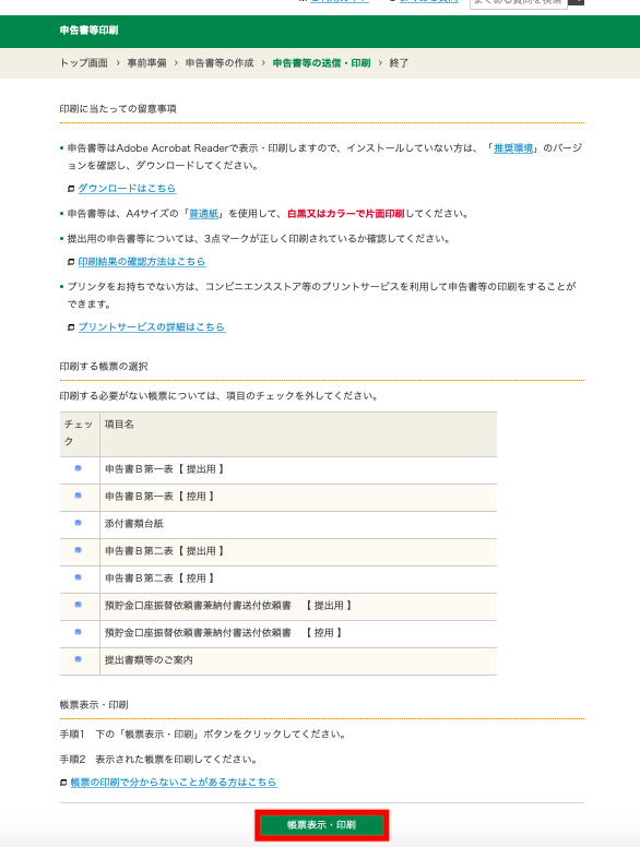 3-1 申告書等の印刷(書面提出の場合)・提出