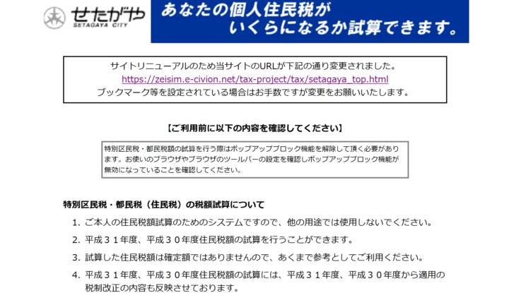 東京都世田谷区 個人住民税