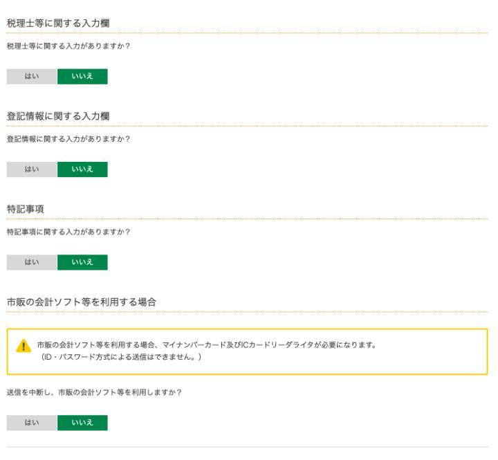 3-2 データ送信(e-Taxによる提出の場合)4
