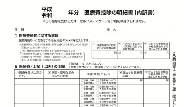 入力方法(3) 別途明細書を作成し、合計額のみ入力する方法2