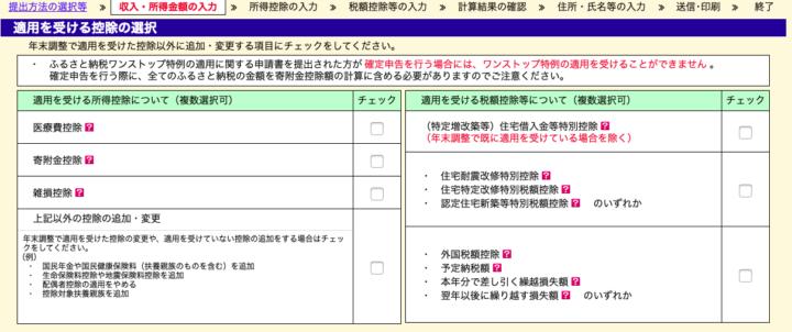給与所得のみの人の入力画面(医療費控除の適用を受ける場合の例)2