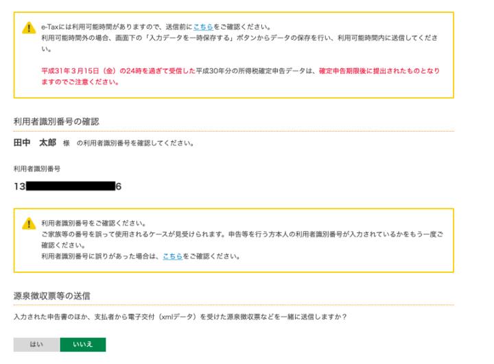 3-2 データ送信(e-Taxによる提出の場合)3