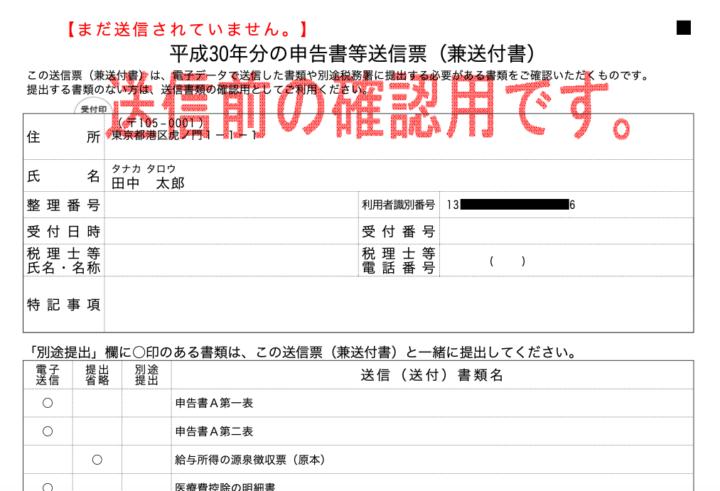 3-2 データ送信(e-Taxによる提出の場合)2