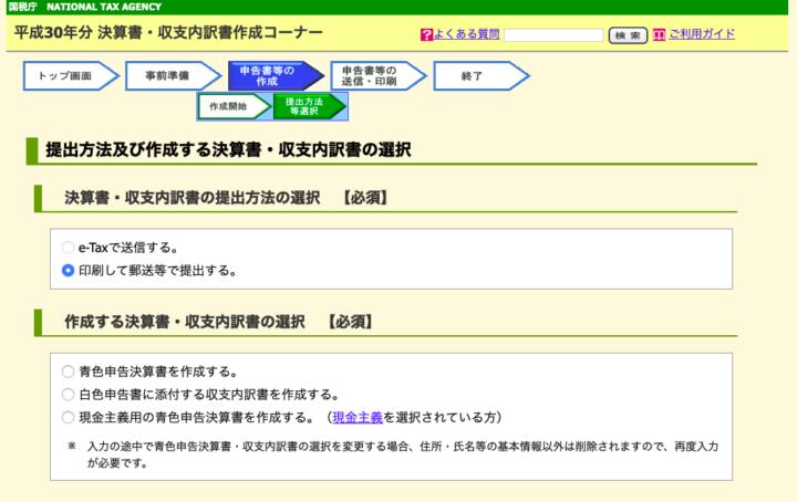 青色決算書・収支内訳書の作成(事業所得・不動産所得のある人のみ)2