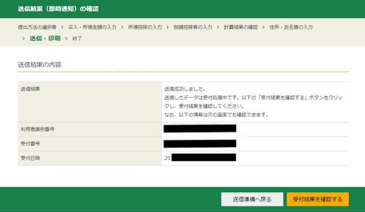 3-2 データ送信(e-Taxによる提出の場合)6