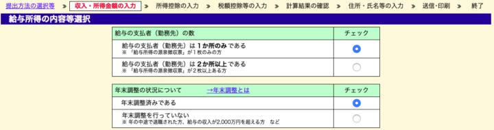 給与所得のみの人の入力画面(医療費控除の適用を受ける場合の例)