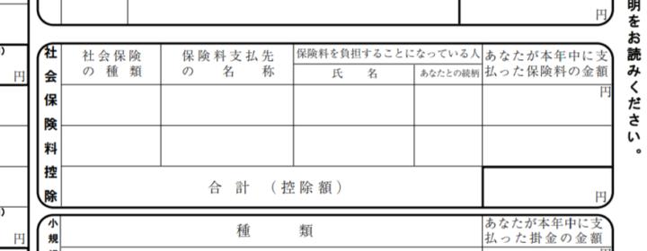 保険料控除申告書の見本2