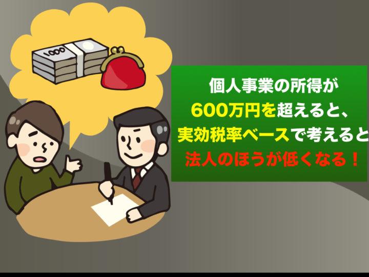 法人化の目安は600万円