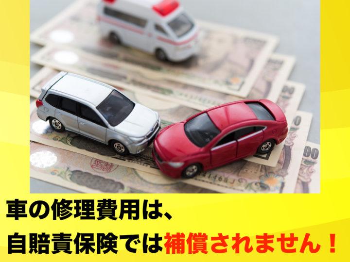 自動車の修理費用は?