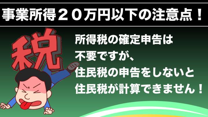 事業所得が20万円以下の場合の注意点