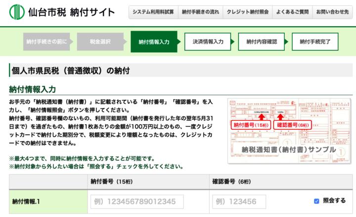 納付サイト(F-REGI公金支払い)を使った納付方法2