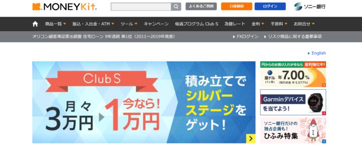 ランキング4位:ソニー銀行
