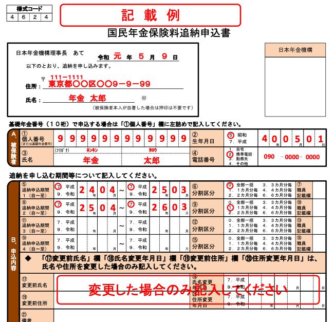 国民年金保険料追納申込書の記載例