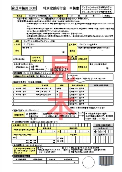 郵送による申請方法2