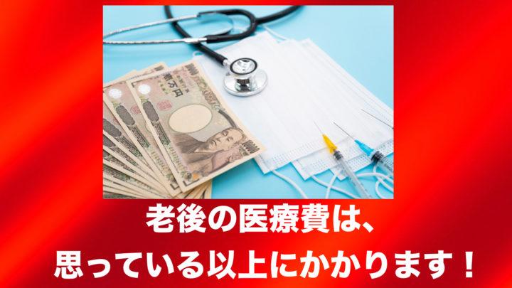 増える医療費で生活が維持できない