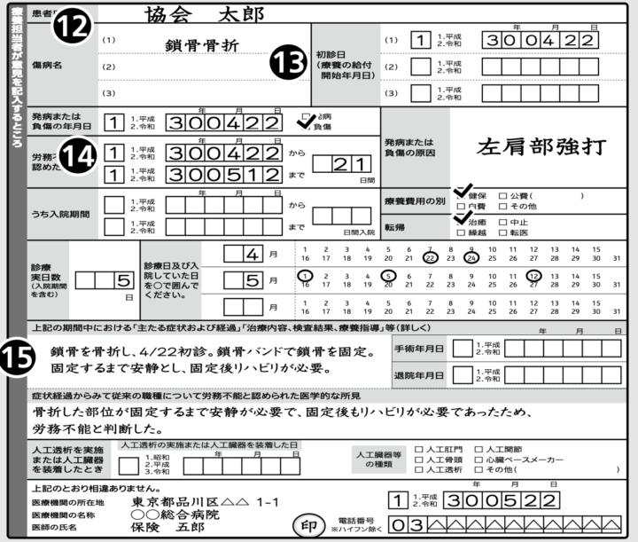 傷病手当金申請書(意見書)の発行料金は申請ごとに必要