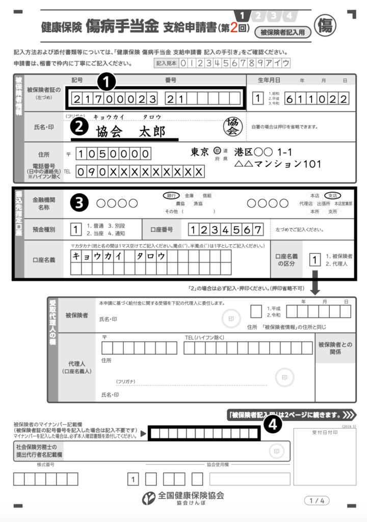 傷病手当金支給申請書の記入・提出