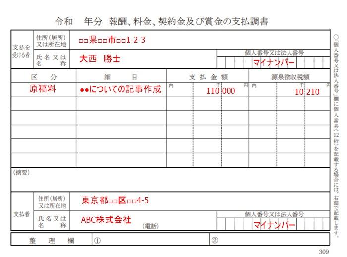取引先の企業・個人から支払調書が発行される
