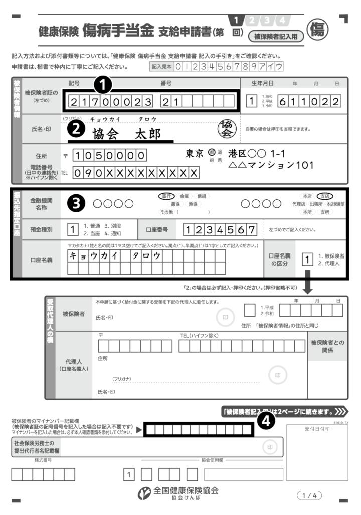 被保険者情報や申請内容は自身で記入する