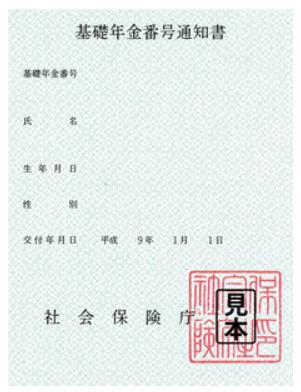 共済年金加入者には基礎年金番号通知書が送付される